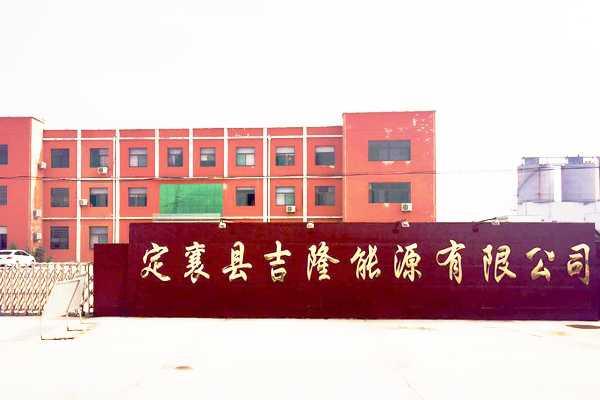 定襄县吉隆能源有限公司