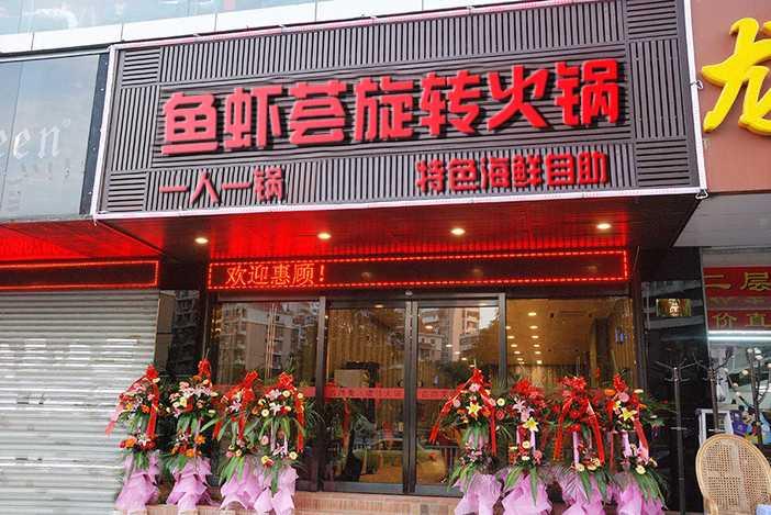 鱼虾荟火锅店
